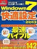 Windows7 究極の快適設定 2013 (TJMOOK)