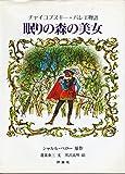 眠りの森の美女―チャイコフスキー・バレエ物語 (児童図書館・絵本の部屋)