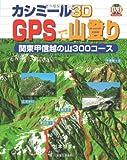 カシミール3D GPSで山登り  関東甲信越の山 300コース
