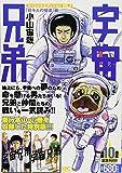 宇宙兄弟 スペシャルエディションVOL.6 「日々人の帰還」編 (講談社プラチナコミックス)