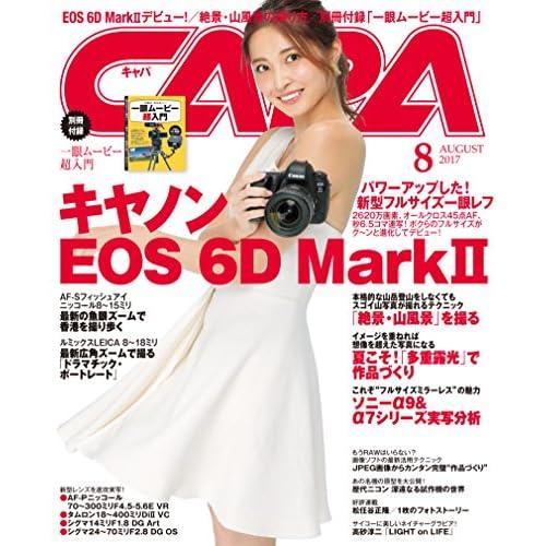 CAPA 2017年8月号 [雑誌]