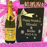 結婚祝い名入れノンアルコールスパークリングワイン シャメイ ホワイトグレープ 750ml chamei-wd