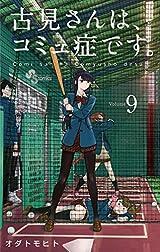 古見さんは、コミュ症です。(9) (少年サンデーコミックス)