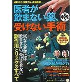 医者が飲まない薬、受けない手術 (TJMOOK ふくろうBOOKS)