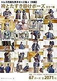 【カラー版】トレス可能な男子ポーズ集(2)和服編~袴とたすき掛け~