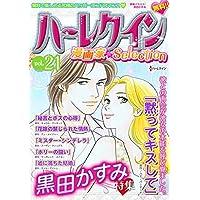 ハーレクイン 漫画家セレクション vol.21 (ハーレクインコミックス)