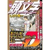 頭文字D 最終章! 関東最速プロジェクト編 Vol.3 疾走! 伝説へのゴール! (講談社プラチナコミックス)