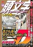 頭文字D 最終章! 関東最速プロジェクト編 Vol.3 疾走! 伝説へのゴール! (プラチナコミックス)