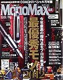 Mono Max (モノ・マックス) 2013年 01月号 [雑誌]