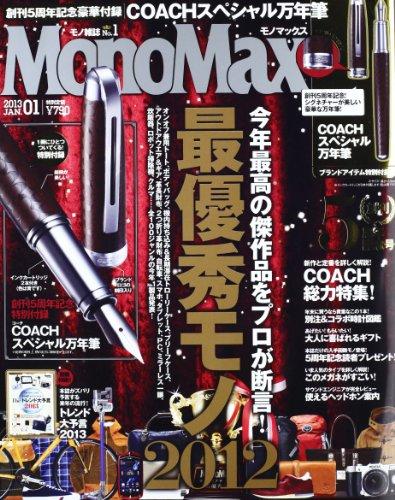 Mono Max (モノ・マックス) 2013年 01月号 [雑誌]の詳細を見る