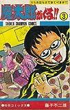 魔太郎がくる!! (3) (少年チャンピオン・コミックス)