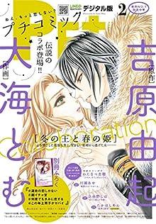 [雑誌] プチコミック 2018年02月号 [Petit Comic 2018-02]