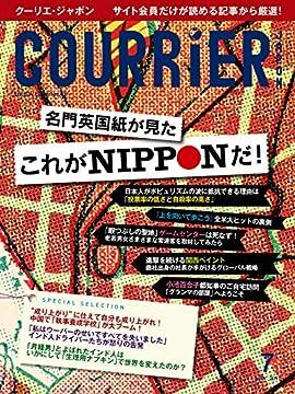 COURRiER Japon (クーリエジャポン)[電子書籍パッケージ版] 2017年 7月号の書影