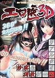 エ○医3D