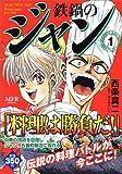 鉄鍋のジャン 1 (MFコミックス)