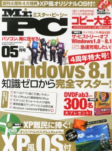 Mr.PC (ミスターピーシー) 2014年 05月号 [雑誌]の詳細を見る