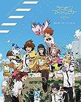 「デジモンアドベンチャー tri. 第6章 ぼくらの未来」BDが6月発売