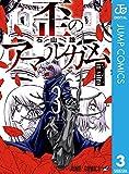 歪のアマルガム 3 (ジャンプコミックスDIGITAL)