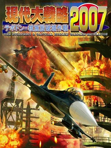 現代大戦略2007~テポドン・核施設破壊作戦~ [ダウンロード]