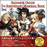 Ragnarok Online 5th Anniversary Memorial Book ラグナロクオンライン 5thアニバーサリー メモリアルブック 画像