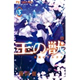 王の獣 (3) (フラワーコミックス)