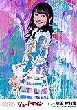 【惣田紗莉渚】 公式生写真 AKB48 シュートサイン 劇場盤 Vacancy Ver.
