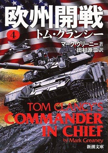 欧州開戦4 (新潮文庫)