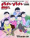アンアン特別編集 おそ松さん SPECIAL BOOK (マガジンハウスムック)