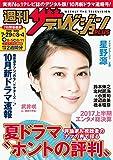 週刊ザテレビジョン PLUS 2017年8月4日号 [雑誌]