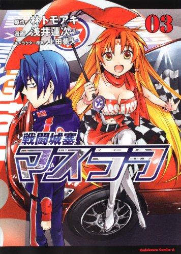 戦闘城塞マスラヲ (3) (角川コミックス・エース 263-3)の詳細を見る
