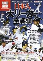 日本人大リーガー全戦績 (別冊宝島 1593 カルチャー&スポーツ)