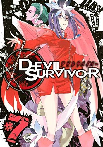 デビルサバイバー(7) (シリウスコミックス)