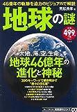 地球の謎 (TJMOOK 知恵袋BOOKS)