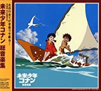Conan the Boy in Future Complete Bgm by Japanimation (2004-04-07)