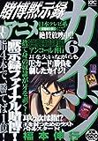 賭博黙示録カイジ 6 (プラチナコミックス)