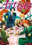 Artiste 3巻 (バンチコミックス)