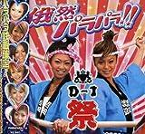 俄然パラパラ!!プレゼンツ・D-1祭 2006