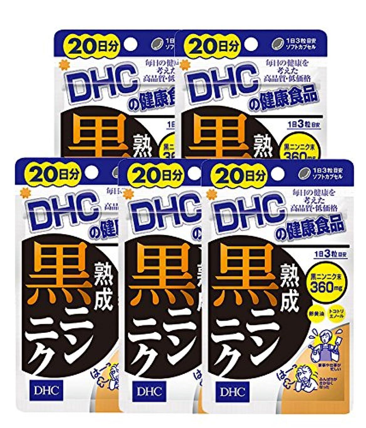 追加メリーイル【セット品】DHC 熟成黒ニンニク 20日 60粒 5袋セット