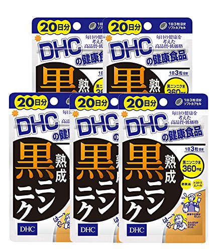 DHC 熟成黒ニンニク 1セット(20日分×5個)