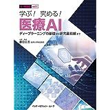 学ぶ! 究める! 医療AI─ディープラーニングの基礎から研究最前線まで─ (iv-MOOK vol.1)