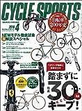 CYCLE SPORTS (サイクルスポーツ) 2018年 4月号 [雑誌]