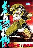青龍<ブルードラゴン>(2) (ヤングマガジンコミックス)