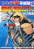 釣りキチ三平 平成版(12)御座の石/能登のタコすかし (KCデラックス 週刊少年マガジン)