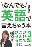 なんでも英語で言えちゃう本 (日経ビジネス人文庫)