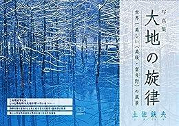 [土佐 鉄夫 ]の写真集 大地の旋律:世界一美しい<美瑛・富良野>の風景(22世紀アート)