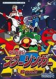 想い出のアニメライブラリー 第66集 SF西遊記スタージンガー DVD‐BOX デジタルリマスター版 BOX2
