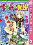 サボテンの秘密 2 (りぼんマスコットコミックスDIGITAL)