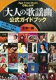 「大人の歌謡曲」公式ガイドブック