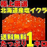 【送料無料】たっぷり1kg!厳選された極上いくら!(塩味)お寿司屋さんも使用!北海道産極上塩イクラ1000g