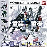 機動戦士ガンダム MOBILE SUIT ENSEMBLE 01 全5種セット